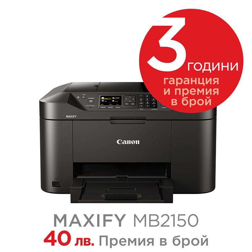 maxify_mb2150