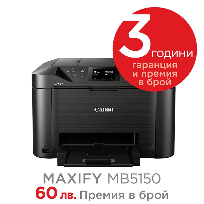 maxify_mb5150