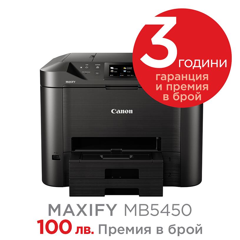 maxify_mb5450