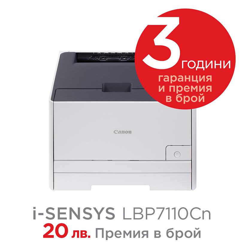 i-sensys-lbp7100cn