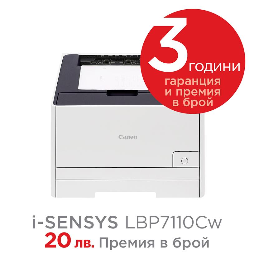 i-sensys-lbp7110cw